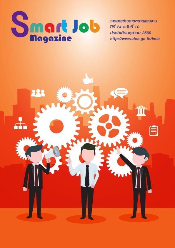 วารสารข่าวสารตลาดแรงงาน Smart Job Magazine ประจำเดือนตุลาคม 2560