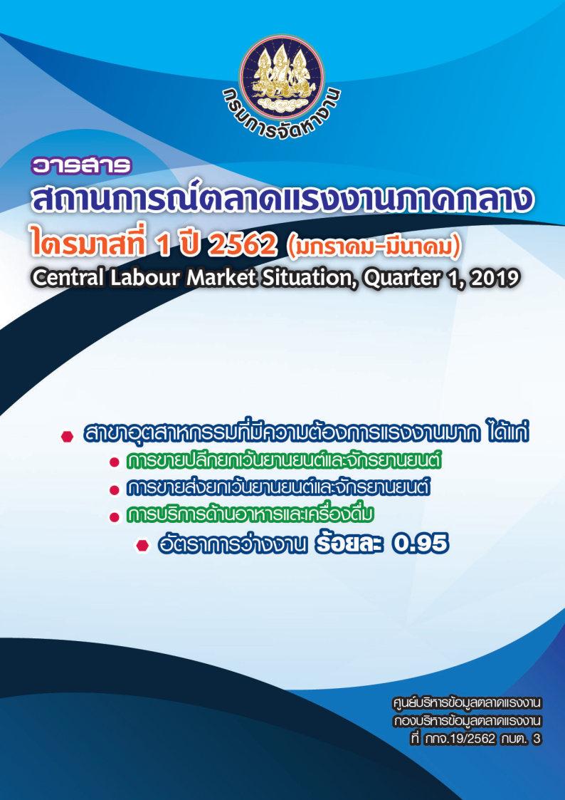 วารสารสถานการณ์ตลาดแรงงานภาคกลางไตรมาสที่ 1 ปี 2562 (มกราคม-มีนาคม)