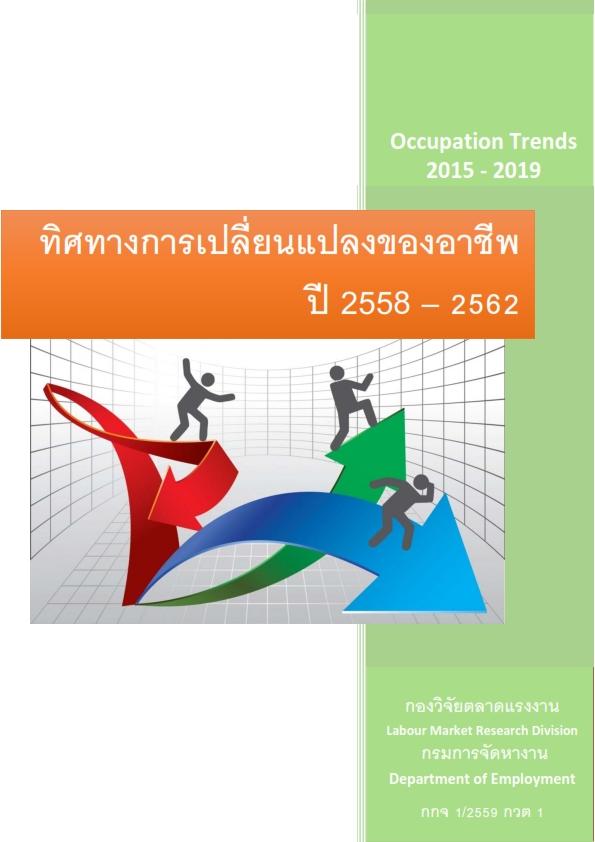 48.ทิศทางการเปลี่ยนแปลงของอาชีพปี 2558-2562