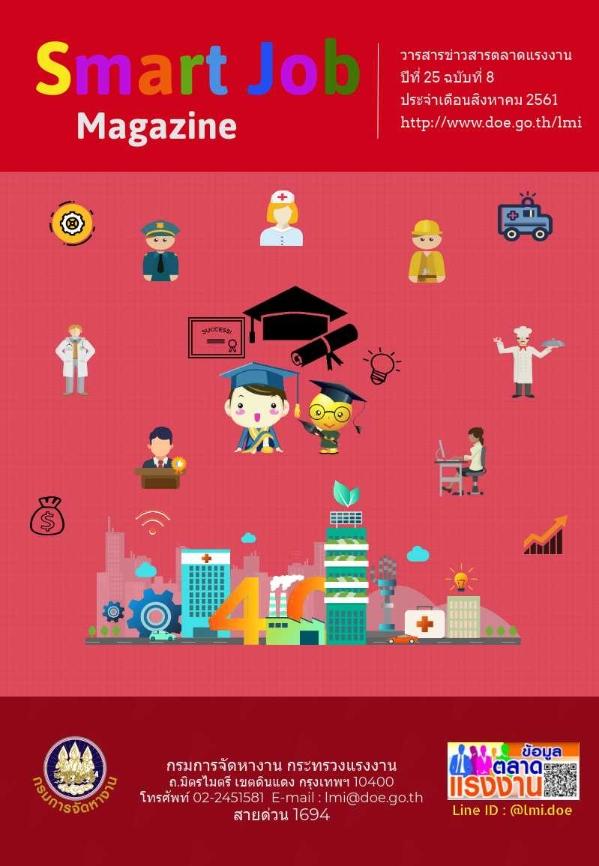 วารสารข่าวสารตลาดแรงงาน Smart Job Magazine ประจำเดือนสิงหาคม 2561
