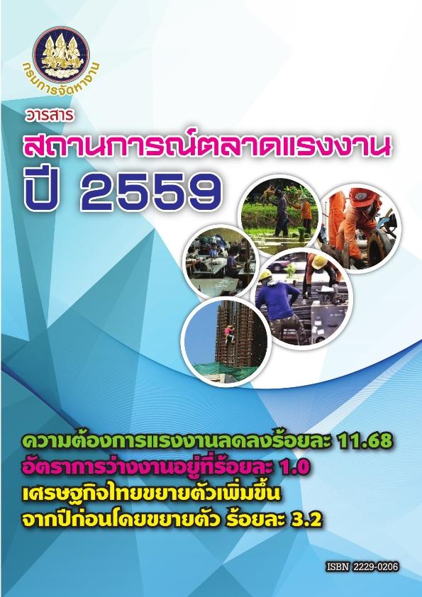 วารสารสถานการณ์ตลาดแรงงานรายปี 2559