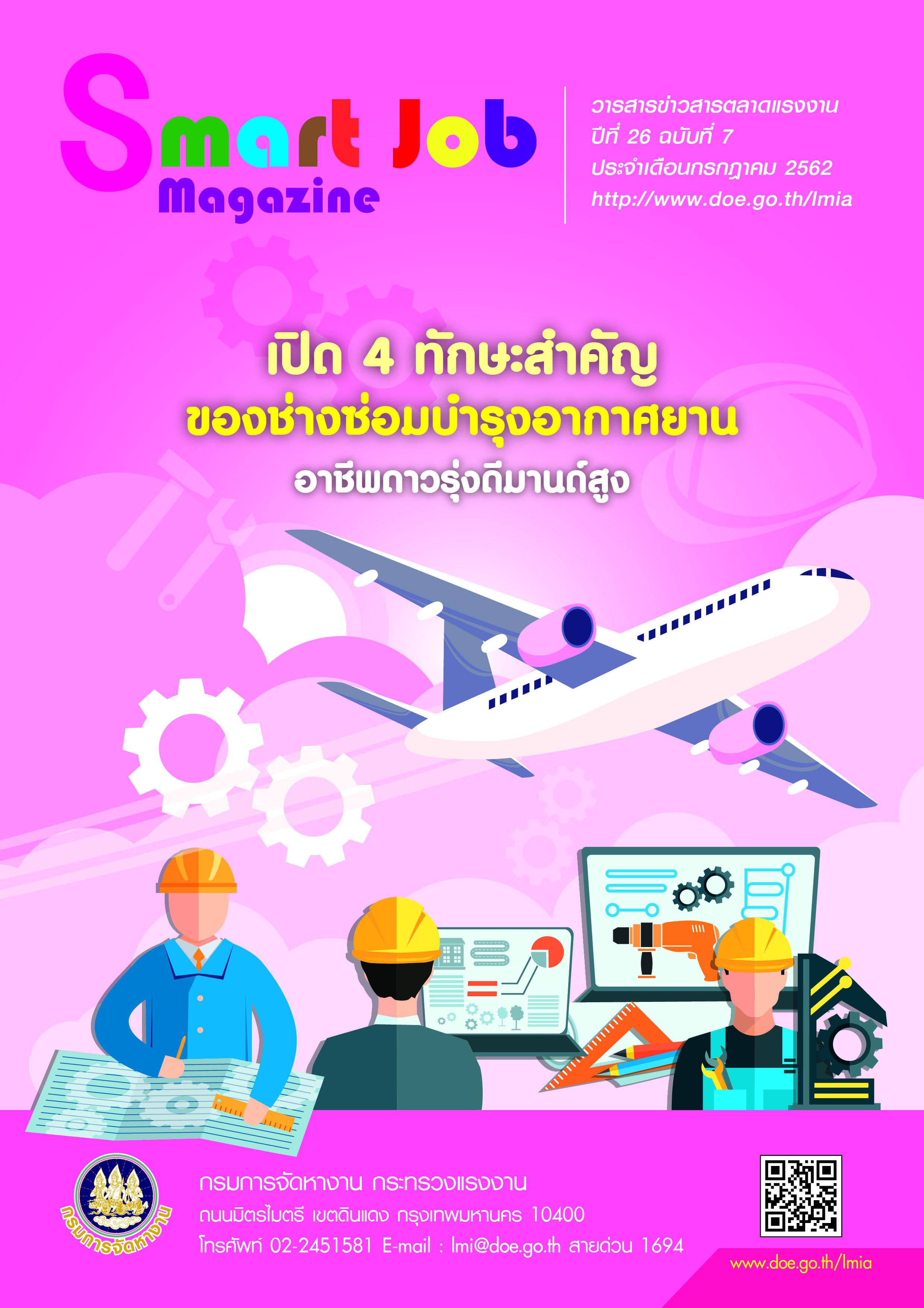 วารสารข่าวสารตลาดแรงงาน Smart Job Magazine ประจำเดือนกรกฎาคม 2562