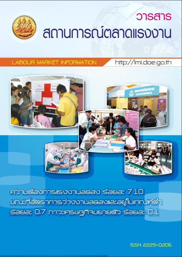 วารสารสถานการณ์ตลาดแรงงานรายปี 2554