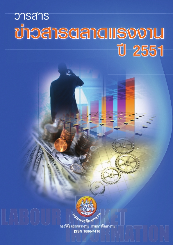 วารสารสถานการณ์ตลาดแรงงานรายปี 2551