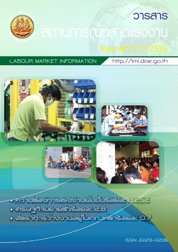 วารสารสถานการณ์ตลาดแรงงานรายไตรมาสที่ 2/2556