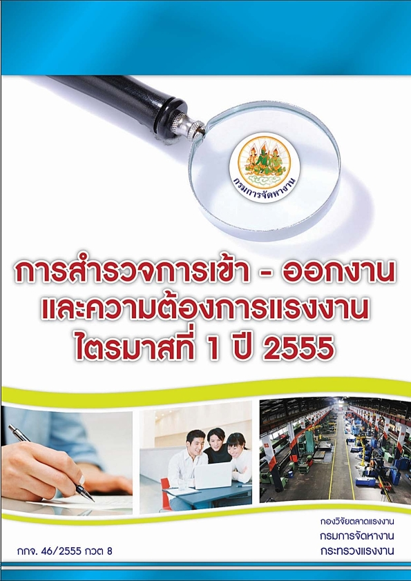 32.การสำรวจการเข้า-ออกงานและความต้องการแรงงาน ไตรมาสที่ 1 ปี 2555