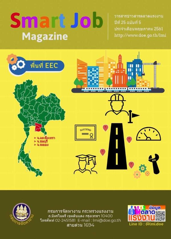 วารสารข่าวสารตลาดแรงงาน Smart Job Magazine ประจำเดือนพฤษภาคม 2561