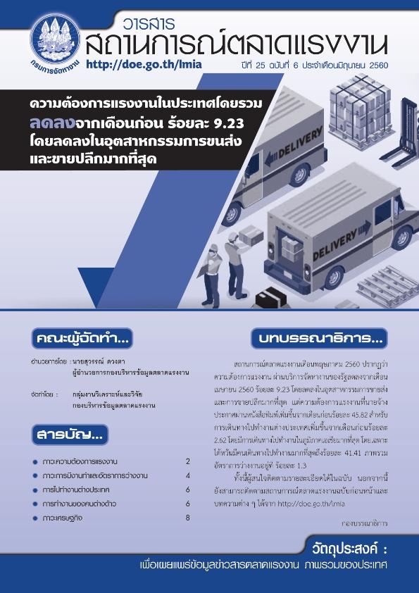 วารสารสถานการณ์ตลาดแรงงานประจำเดือนมิถุนายน 2560