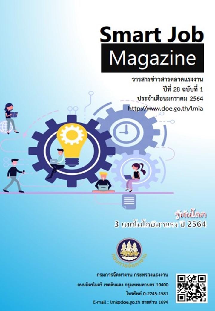 วารสารข่าวสารตลาดแรงงาน Smart Job Magazine ประจำเดือนมกราคม 2564