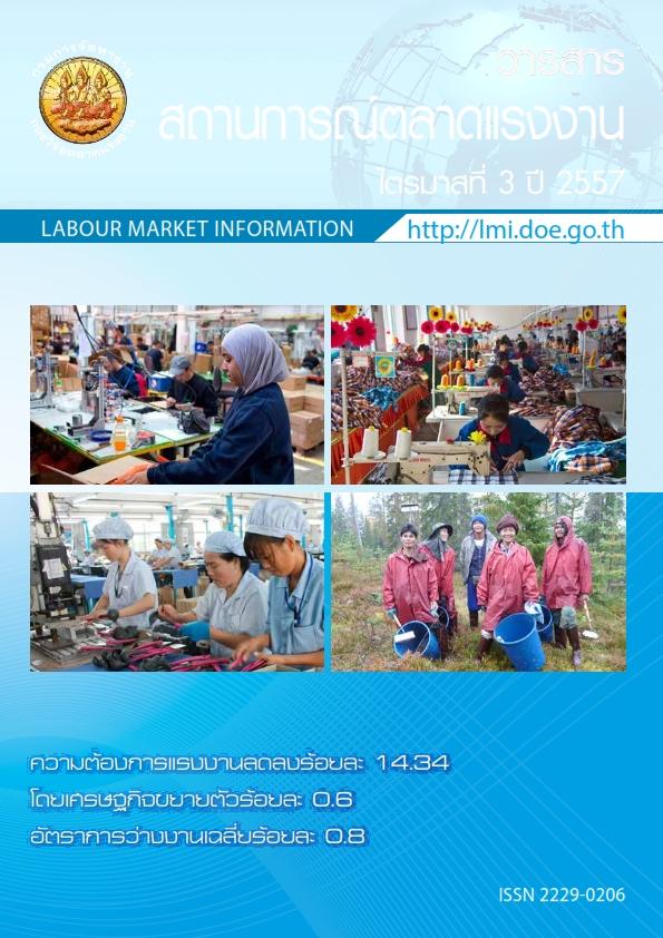 วารสารสถานการณ์ตลาดแรงงานรายไตรมาสที่ 3/2557