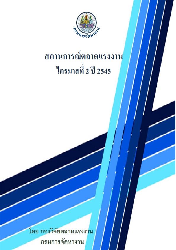 วารสารสถานการณ์ตลาดแรงงานรายไตรมาสที่ 2/2545
