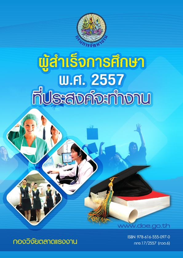 17.หนังสือข้อมูลผู้สำเร็จการศึกษา พ.ศ. 2557 ที่ประสงค์จะทำงาน