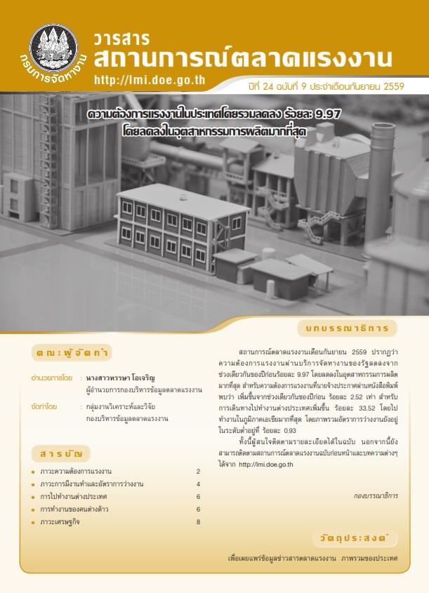 วารสารสถานการณ์ตลาดแรงงานประจำเดือนกันยายน 2559