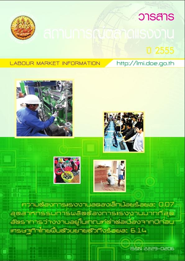 วารสารสถานการณ์ตลาดแรงงานรายปี 2555
