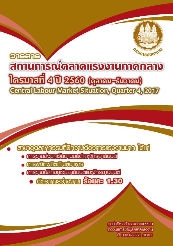 วารสารสถานการณ์ตลาดแรงงานภาคกลางรายไตรมาสที่ 4 ปี 2560 (ตุลาคม-ธันวาคม)