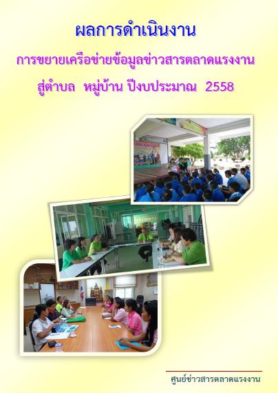 ผลการดำเนินงานการขยายเครือข่ายข้อมูลข่าวสารตลาดแรงงาน สู่ตำบล หมู่บ้าน ปี 2558