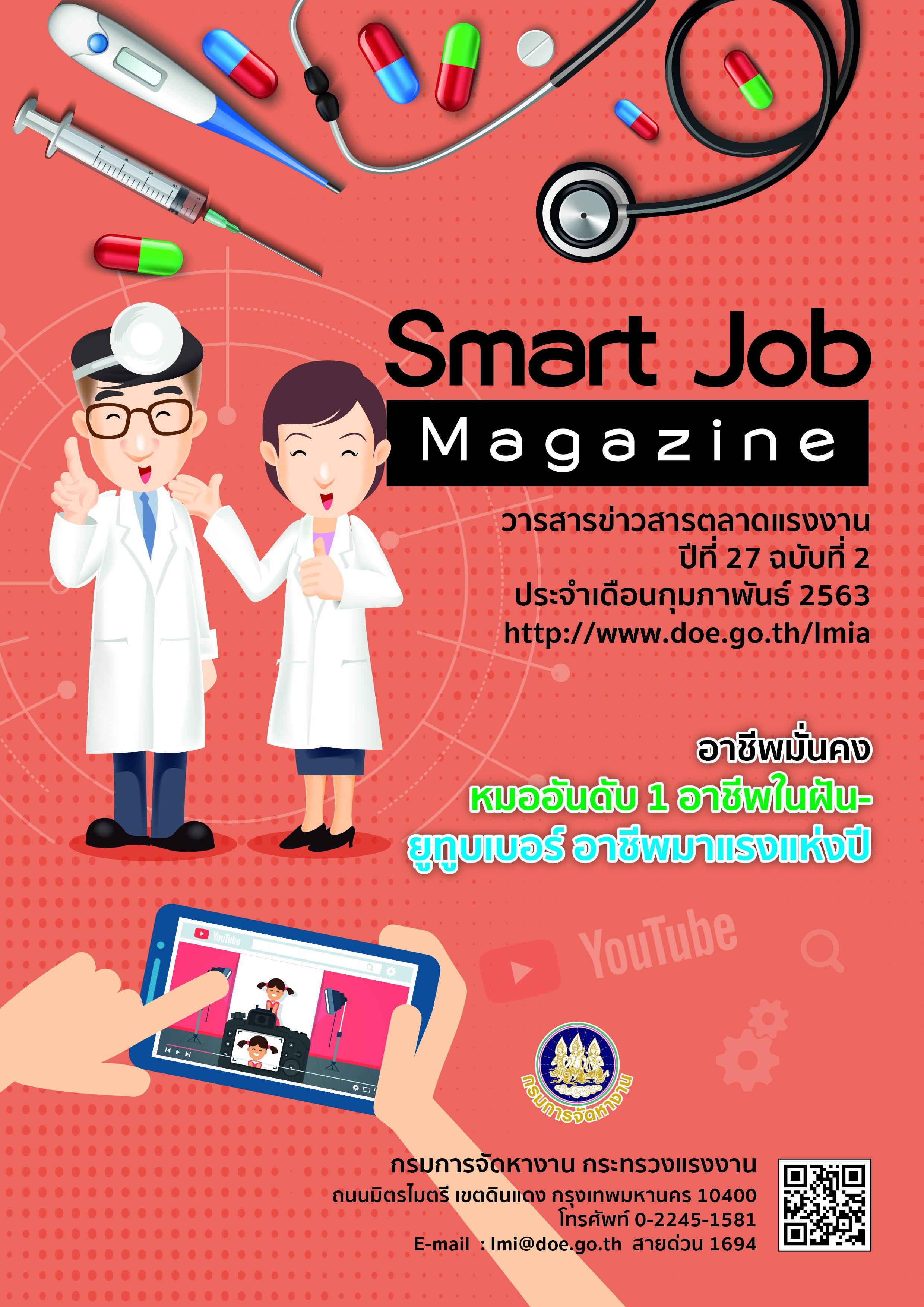 วารสารข่าวสารตลาดแรงงาน Smart Job Magazine ประจำเดือนกุมภาพันธ์ 2563