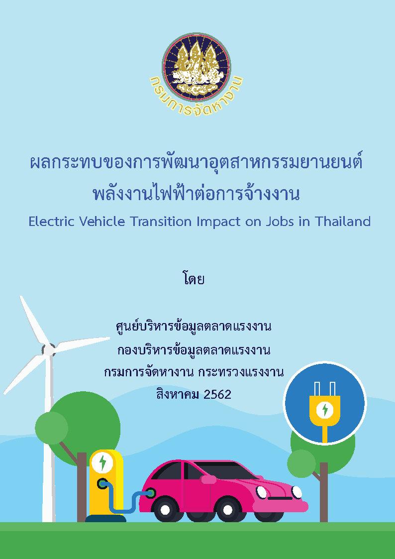 61.ผลกระทบของการพัฒนาอุตสาหกรรมยานยนต์ พลังงานไฟฟ้าต่อการจ้างงาน