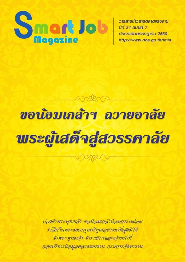 วารสารข่าวสารตลาดแรงงาน Smart Job Magazine ประจำเดือนกรกฏาคม 2560