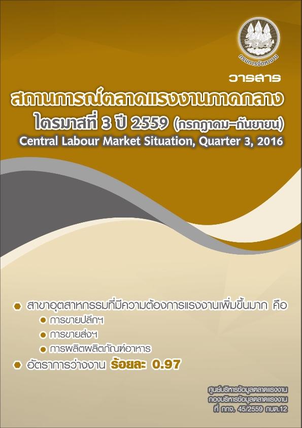 วารสารสถานการณ์ตลาดแรงงานภาคกลางรายไตรมาสที่ 3 ปี 2559 (กรกฏาคม-กันยายน)