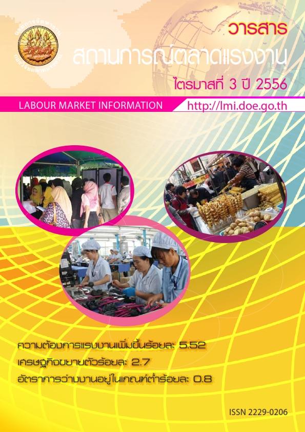 วารสารสถานการณ์ตลาดแรงงานรายไตรมาสที่ 3/2556