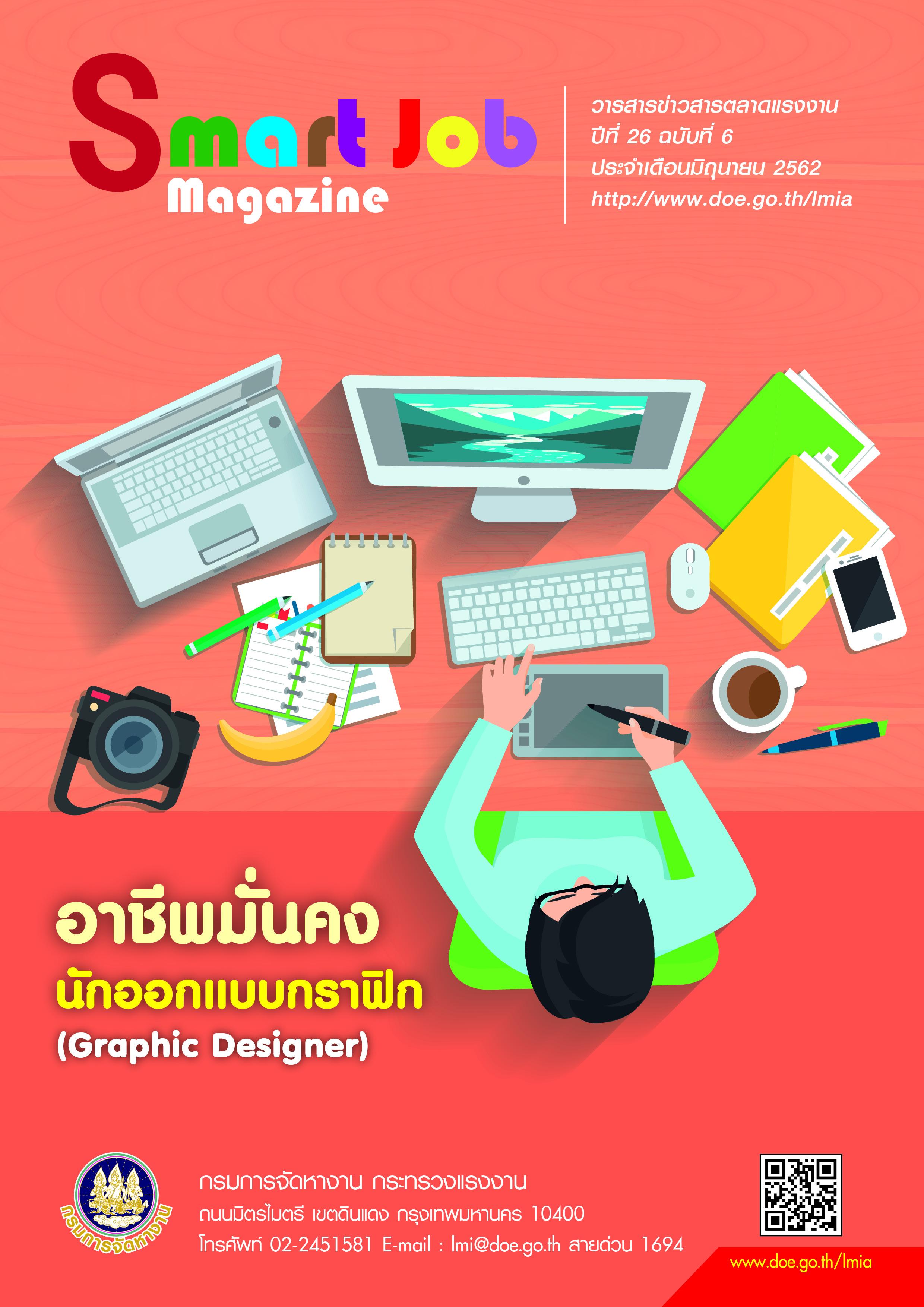 วารสารข่าวสารตลาดแรงงาน Smart Job Magazine ประจำเดือนพฤษภาคม 2562