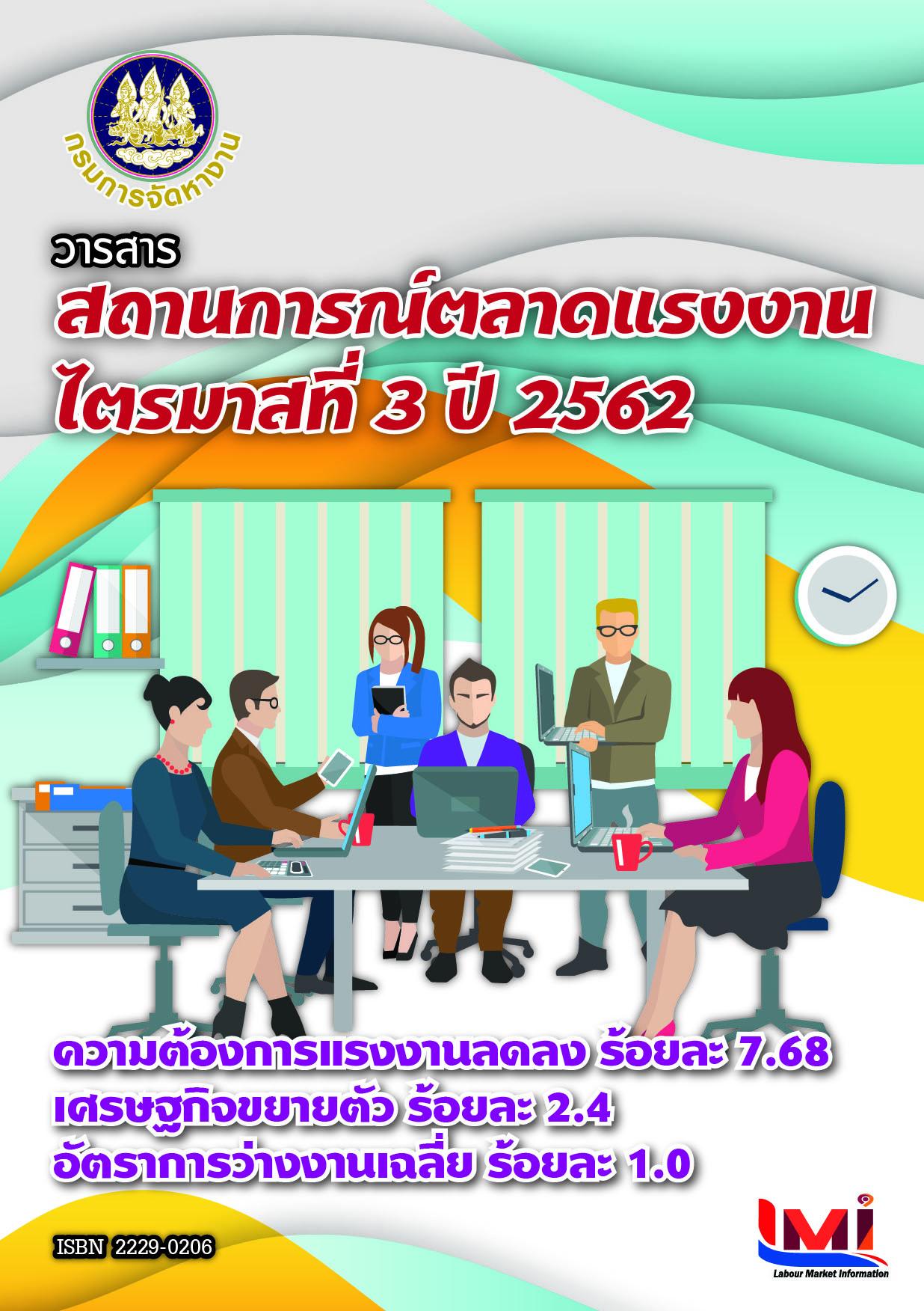 วารสารสถานการณ์ตลาดแรงงานไตรมาสที่ 3/2562