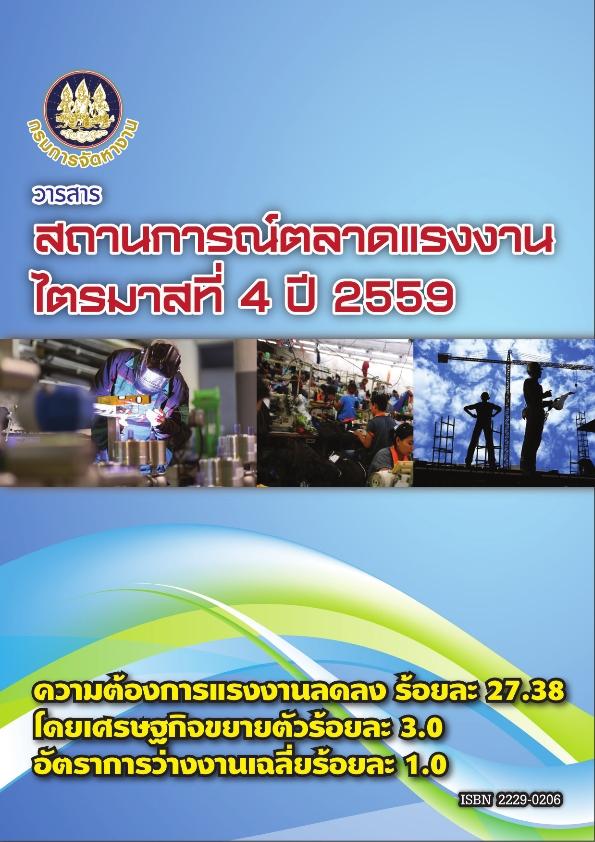 วารสารสถานการณ์ตลาดแรงงานรายไตรมาสที่ 4/2559