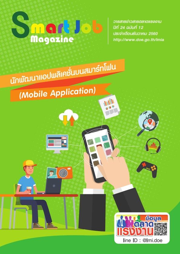 วารสารข่าวสารตลาดแรงงาน Smart Job Magazine ประจำเดือนธันวาคม 2560