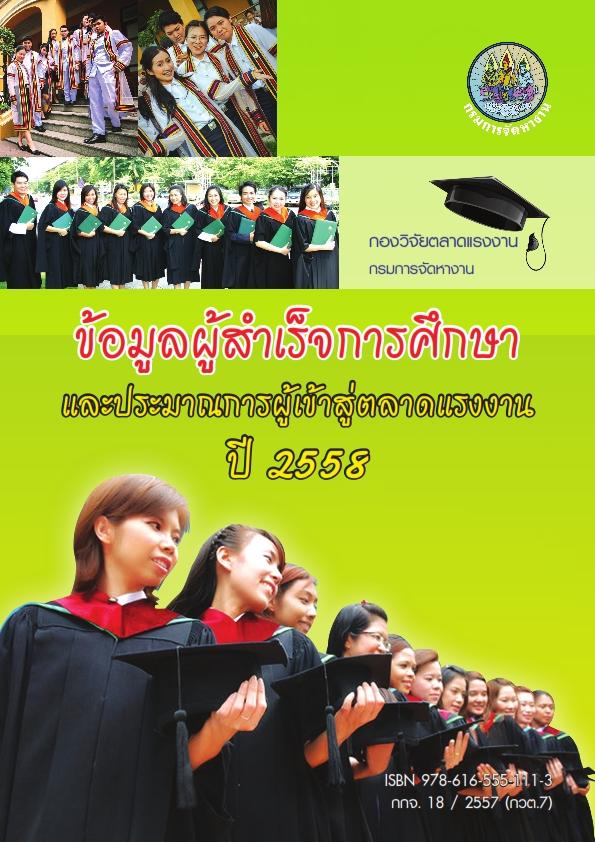 18.หนังสือข้อมูลผู้สำเร็จการศึกษาและประมาณการผู้เข้าสู่ตลาดแรงงานปี 2558