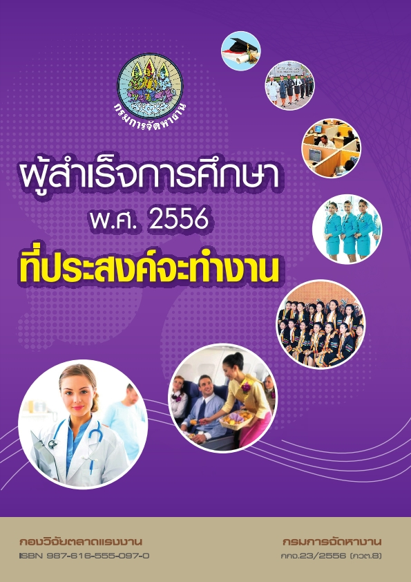14.หนังสือผู้สำเร็จการศึกษา พ.ศ.2556 ที่ประสงค์จะทำงาน