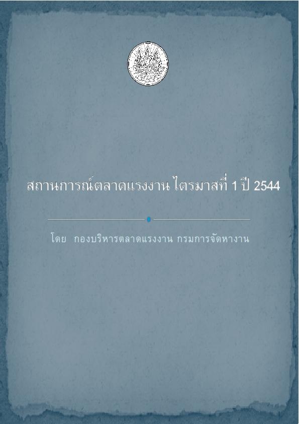 วารสารสถานการณ์ตลาดแรงงานรายไตรมาสที่ 1/2551