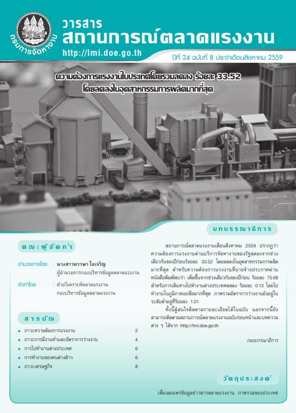 วารสารสถานการณ์ตลาดแรงงานประจำเดือนสิงหาคม 2559