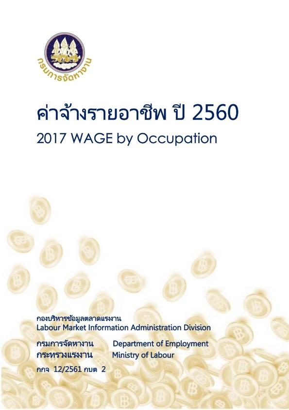 52.ค่าจ้างรายอาชีพ ปี 2560