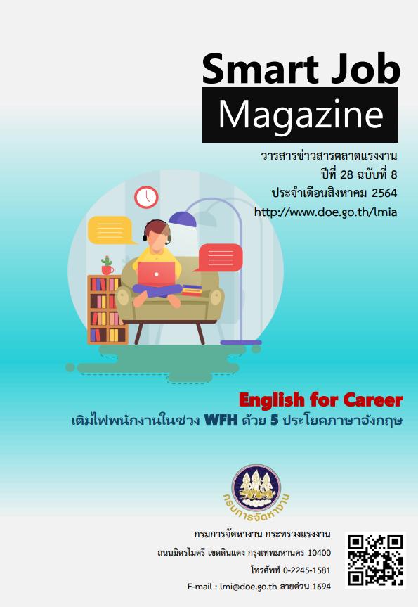 วารสารข่าวสารตลาดแรงงาน Smart Job Magazine ประจำเดือนสิงหาคม 2564