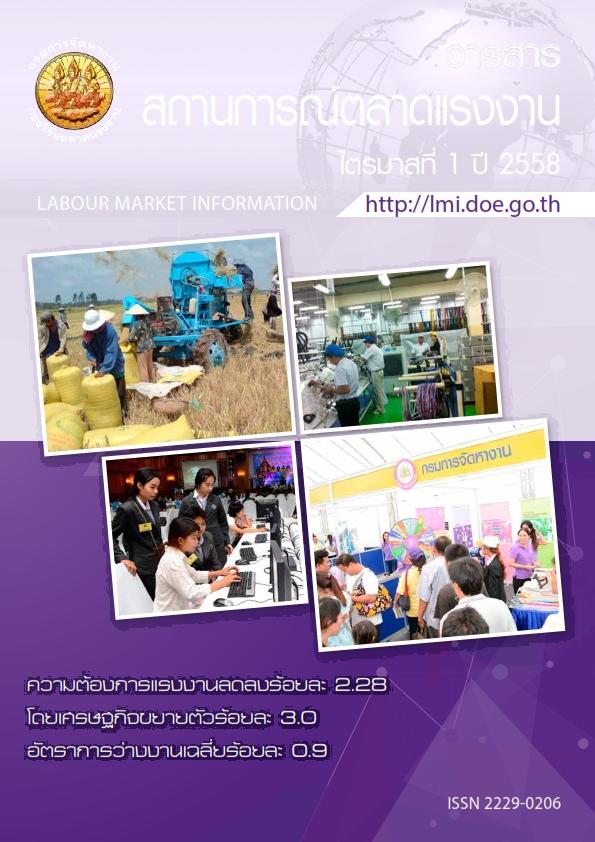 วารสารสถานการณ์ตลาดแรงงานรายไตรมาสที่ 1/2558