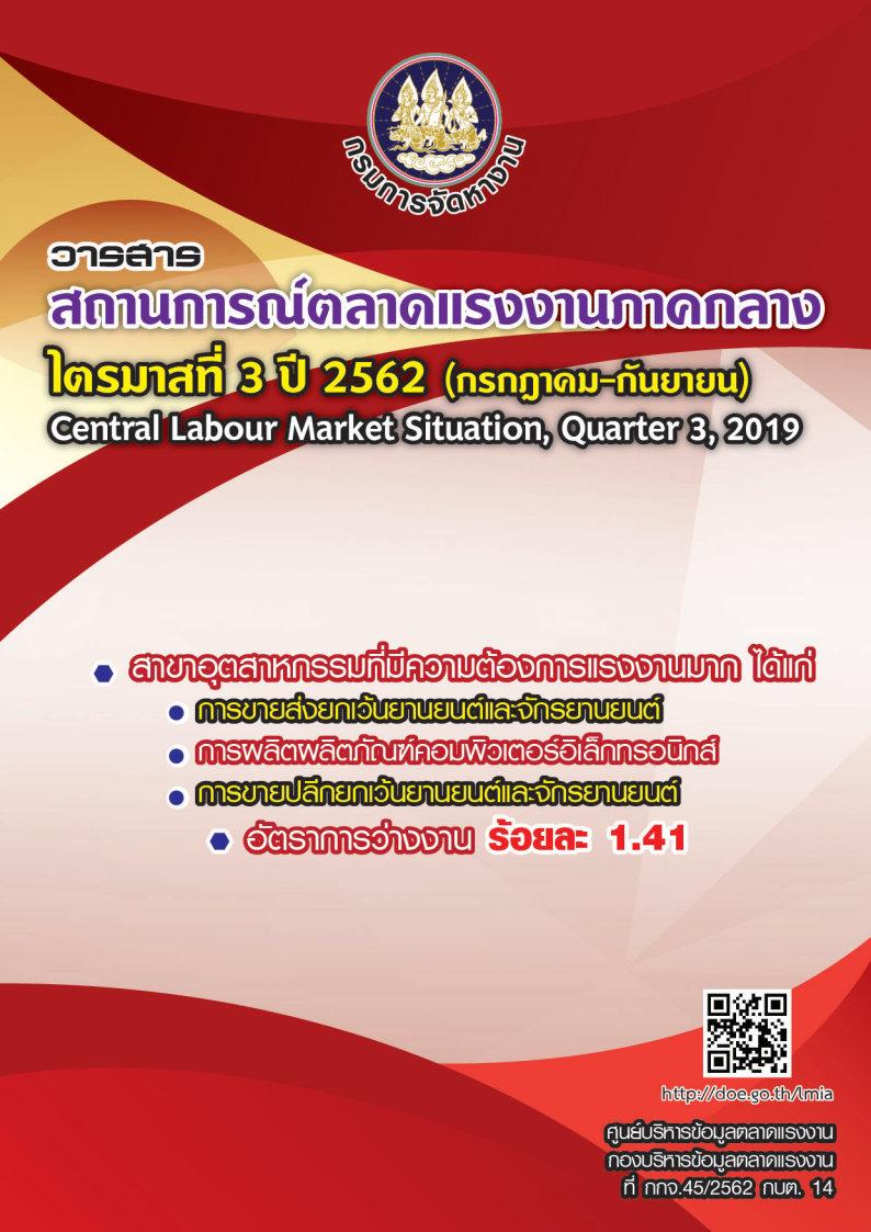 วารสารสถานการณ์ตลาดแรงงานภาคกลางไตรมาสที่ 3 ปี 2562 (กรกฎาคม-กันยายน)