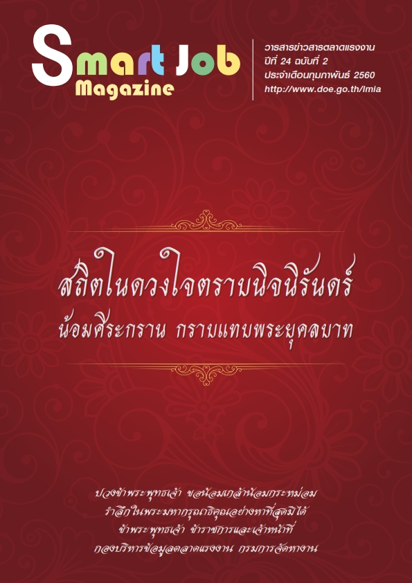 วารสารข่าวสารตลาดแรงงาน Smart Job Magazine ประจำเดือนกุมภาพันธ์ 2560