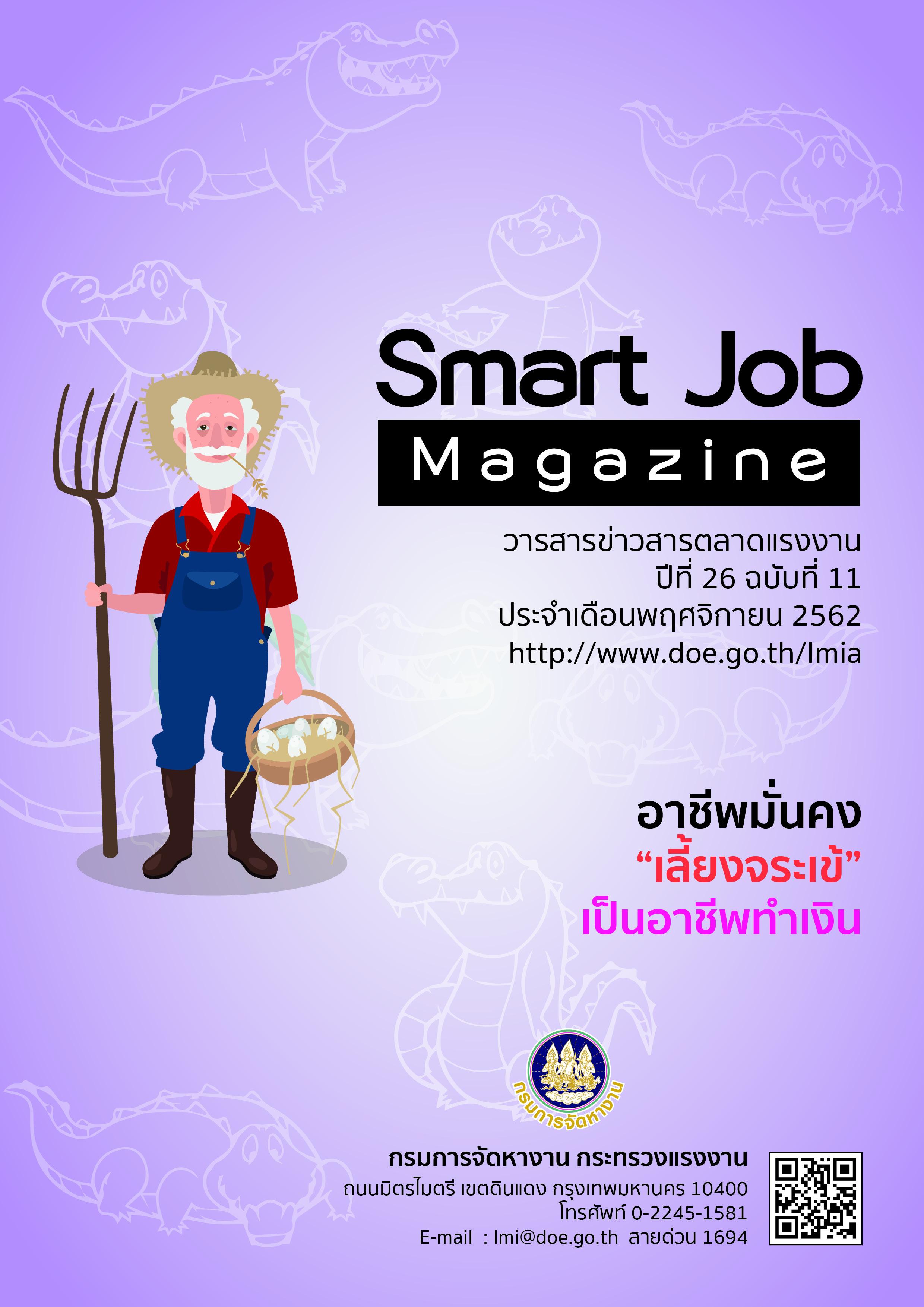 วารสารข่าวสารตลาดแรงงาน Smart Job Magazine ประจำเดือนพฤศจิกายน 2562