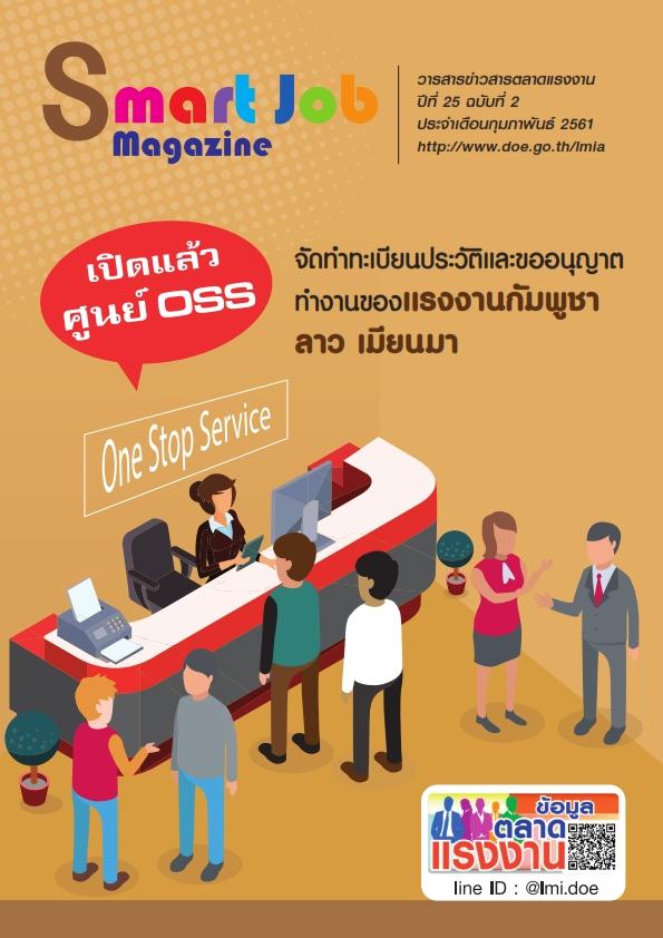 วารสารข่าวสารตลาดแรงงาน Smart Job Magazine ประจำเดือนกุมภาพันธ์ 2561