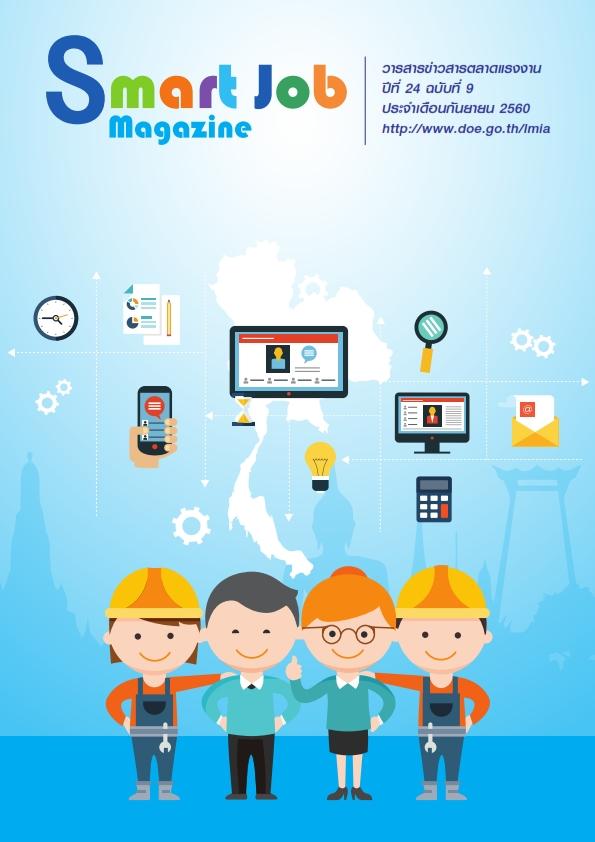 วารสารข่าวสารตลาดแรงงาน Smart Job Magazine ประจำเดือนกันยายน 2560
