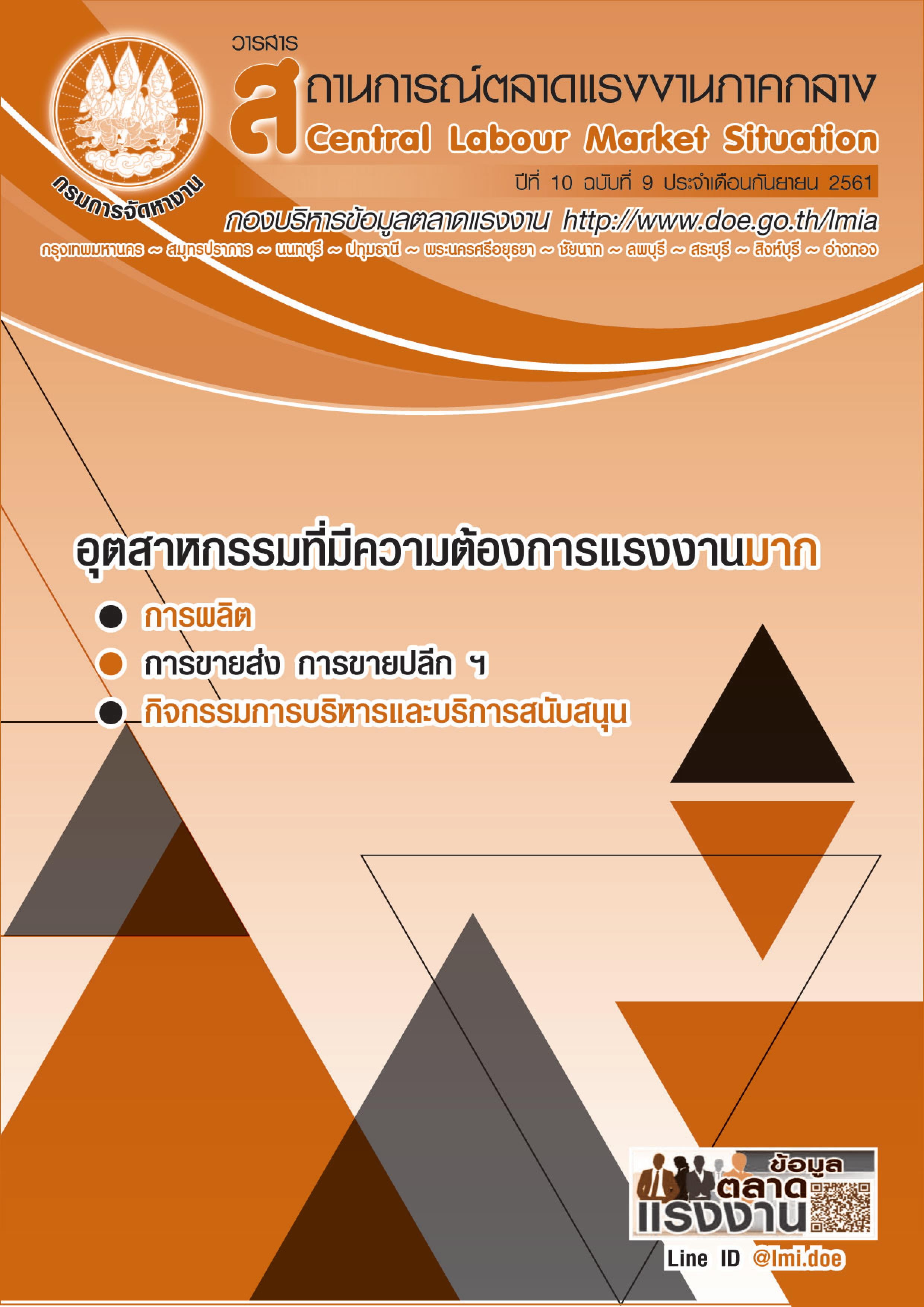 วารสารสถานการณ์ตลาดแรงงานภาคกลางประจำเดือนกันยายน 2561