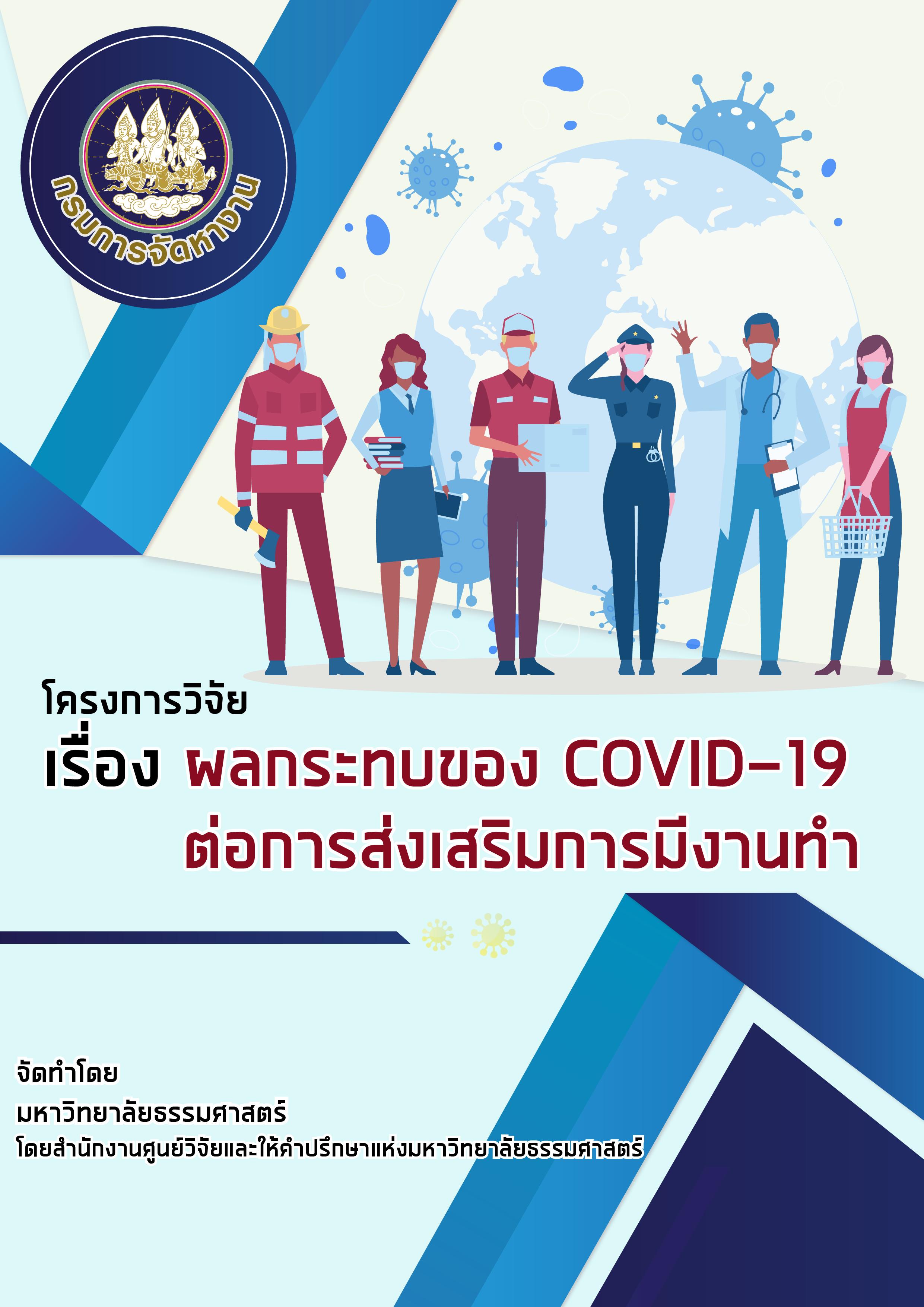 โครงการวิจัย เรื่อง ผลกระทบของ COVID-19 ต่อการส่งเสริมการมีงานทำ