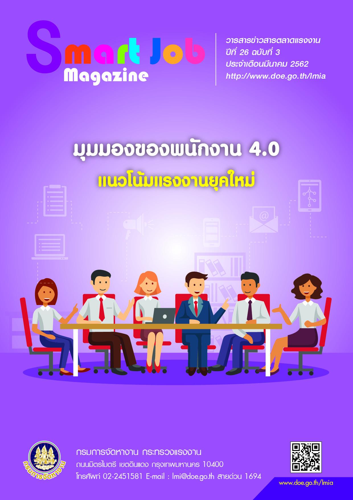 วารสารข่าวสารตลาดแรงงาน Smart Job Magazine ประจำเดือนมีนาคม 2562