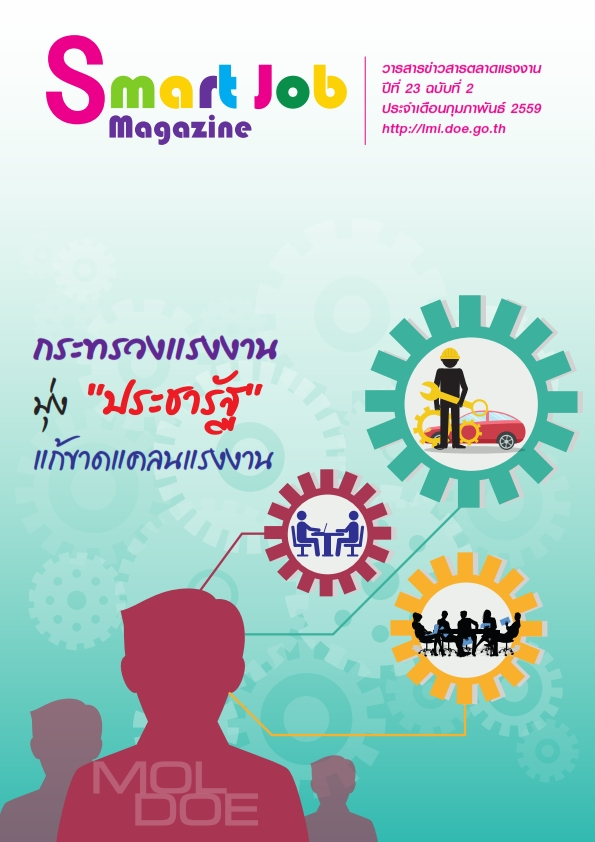 วารสารข่าวสารตลาดแรงงาน Smart Job Magazine ประจำเดือนกุมภาพันธ์ 2559
