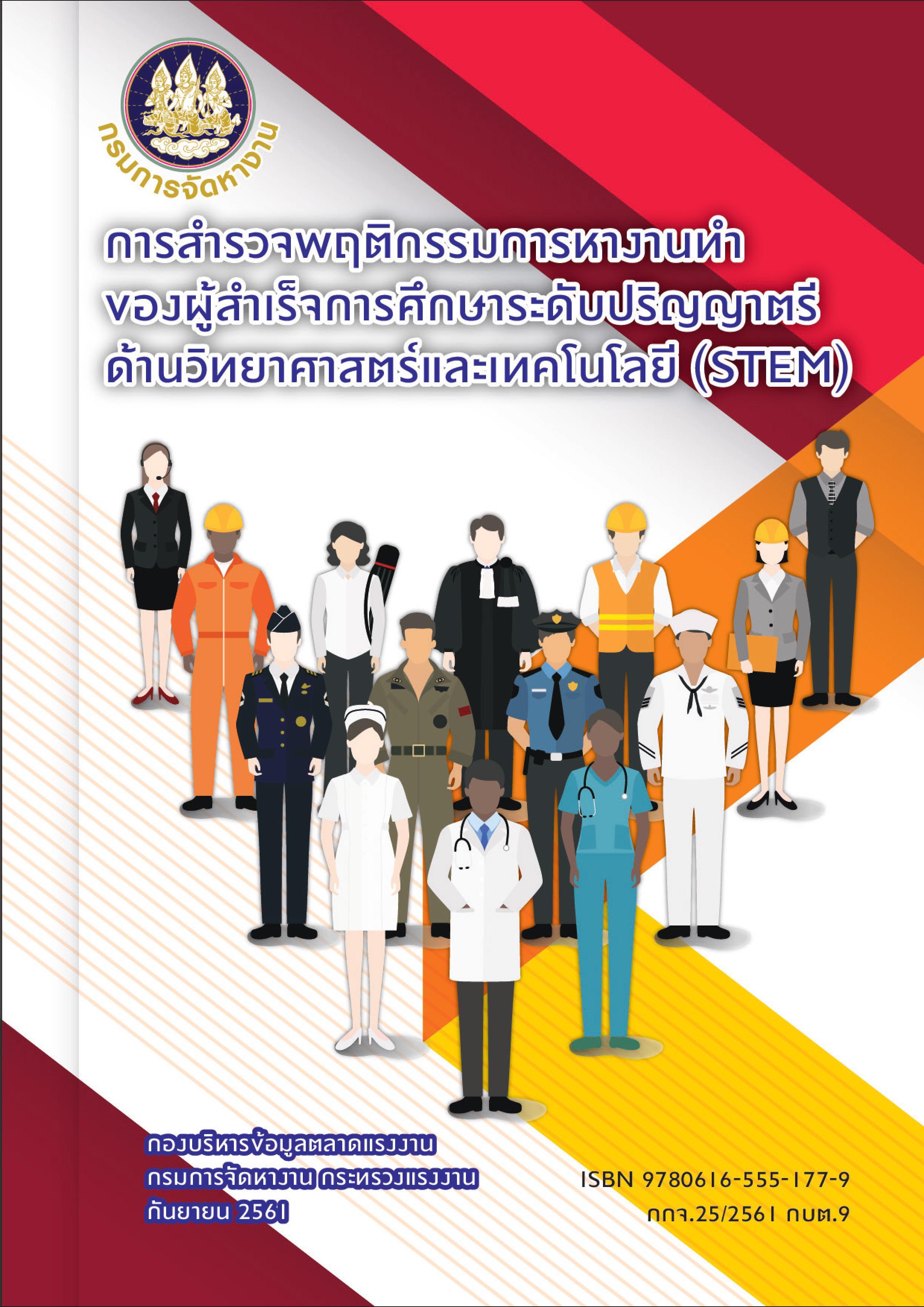 ผลการสำรวจพฤติกรรมการหางานทำของผู้สำเร็จการศึกษาระดับปริญญาตรีด้านวิทยาศาสตร์และเทคโนโลยี (STEM)