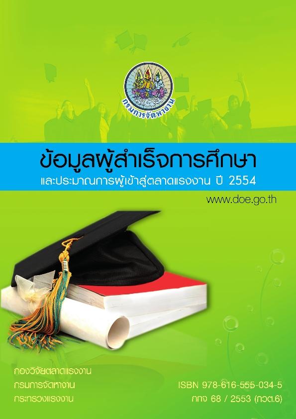 7.หนังสือข้อมูลผู้สำเร็จการศึกษาและประมาณการผู้เข้าสู่ตลาดแรงงานปี 2554
