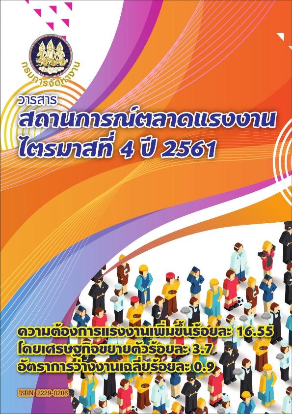 วารสารสถานการณ์ตลาดแรงงานไตรมาสที่ 4 2561