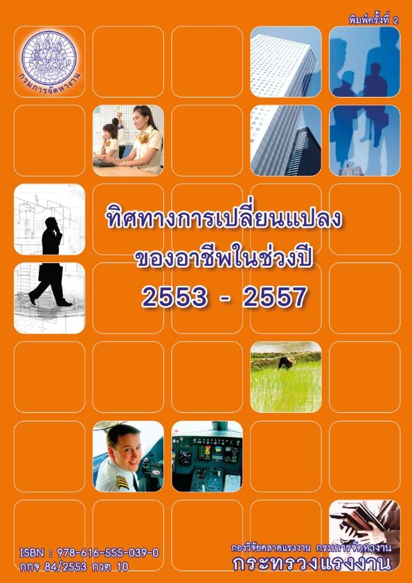 22.ทิศทางการเปลี่ยนแปลงของอาชีพในช่วงปี2553-2557