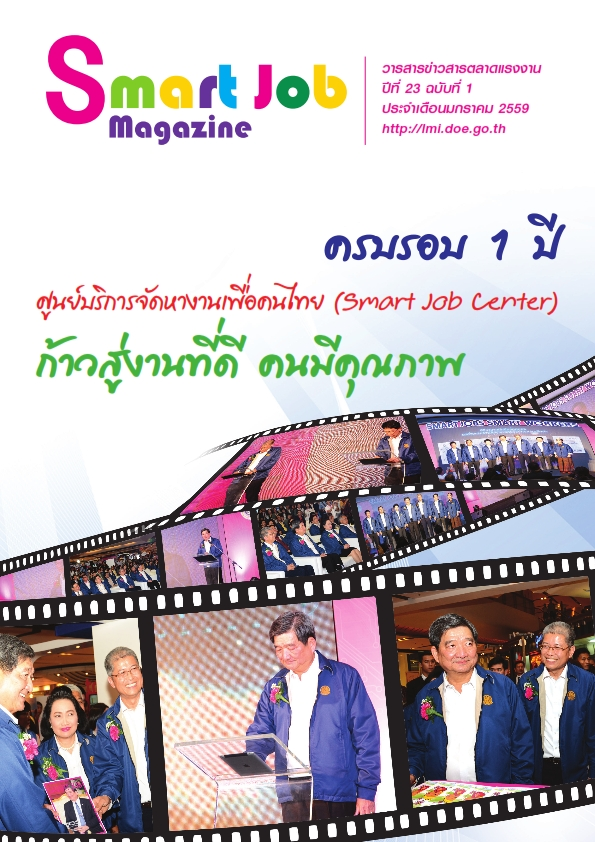 วารสารข่าวสารตลาดแรงงาน Smart Job ประจำเดือนมกราคม 2559